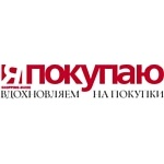 Shopping Guide «Я Покупаю. Санкт-Петербург» открывает «Сезон охоты»