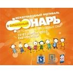 XII Международный фестиваль детских и молодежных СМИ «Волшебный фонарь» пройдет в Екатеринбурге