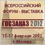 Восьмой Всероссийский Форум-выставка «ГОСЗАКАЗ-2012» пройдет с 15 по 17 февраля в МВЦ «Крокус-Экспо»