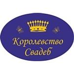 29 и 30 января 2011 года в Санкт-Петербурге состоится ежегодная свадебная  выставка «Королевство свадеб»