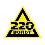 Франшиза от сети магазинов «220 Вольт». Итоги 2011 года