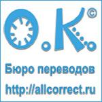 """Оценка качества перевода - новая услуга от бюро переводов """"Окей"""""""