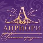 Компания Априори начала подготовку к проведению необычной сказочной свадьбы