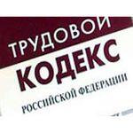 Круглый стол «Философия и возможности Трудового Кодекса РФ»