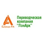 10 лет в бизнесе. Переводческая компания «ЛэнАрк» отмечает первый юбилей