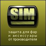 """Фирма """"SIM"""" приступила к разработке аксессуаров для нового автомобиля Ford Focus II"""