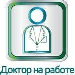 «Доктор на работе» участвует в дискуссии «Цифровой доктор в кармане»