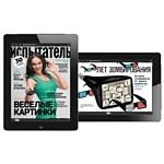 Принципиально новый продукт от ИД «МедиаЛайн»: корпоративные издания для владельцев iPad