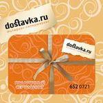 Dostavka.ru развивает программу лояльности