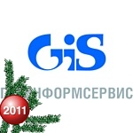 Новогоднее поздравление от ООО «Газинформсервис»