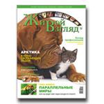 Вышел в свет второй номер журнала о животных «Живой взгляд»