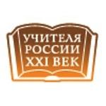 Электронный фотокаталог  «Учителя России - XXI век»
