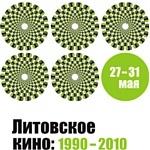 Фестиваль литовского кино в Санкт-Петербурге
