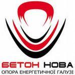 Компания «Бетон Нова» представит Украину на выставке «Электрические сети России-2011»