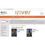 Открыт магазин контента для ридеров iriver