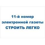 """11-й номер электронной газеты """"Строить легко"""""""