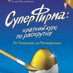 Презентация «СуперФирмы» в Московском доме книги