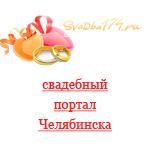 Открытие свадебного портала Челябинска