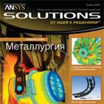 Инженерно-технический журнал по CAE-технологиям. 6-ый номер: Металлургия