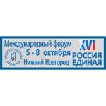 «Россия единая»: диалог власти, бизнеса и общества