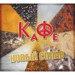 """Группа """"КаФе"""" - Новый сплав"""