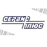 СЕРВИС ПЛЮС СОФТ завершил проект по внедрению комплексной систем