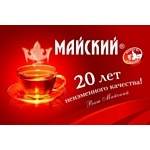 В честь Юбилея «Майский» чай угостит петербуржцев