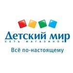 Новый магазин сети «Детский мир» приглашает на праздник