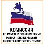 Комиссия по недвижимости Общества потребителей СПб и ЛО
