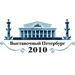 Форум выставочных технологий, оборудования и услуг «Выставочный Санкт-Петербург»