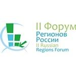 Открыта аккредитация на II Форум регионов России: «Инновационная модель развития»