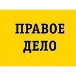 Первое заседание «теневого» правительства правых