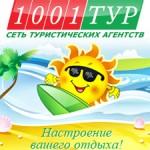 Адреса офисов продаж 1001 тур в Москве.