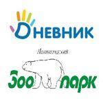 «Дневник.ру» провёл из Интернета в Ленинградский Зоопарк