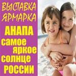Выставка Анапа – самое яркое солнце России – 2010