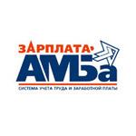 Программа «Учет труда и заработной платы - АМБа» внедрена в учреждении здравоохранения Челябинской области