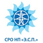 СРО НП «Э.С.П.» принимает активное участие в работе Национального объединения проектировщиков
