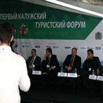Калужская область выбирает туризм как один из приоритетов