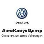 Презентация Volkswagen Amarok в АвтоКлаус Центре