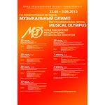 XVII Международный фестиваль «Музыкальный Олимп» продолжит удивлять публику