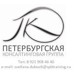 Эксклюзивная программа Петербургской Консалтинговой Группы для московских администраторов