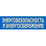 """Юбилей журнала """"Энергобезопасность и энергосбережение"""""""