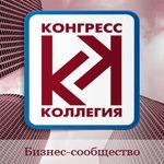 «Конгресс-коллегия»- пленарное заседание: «Слушается дело. Юридические проблемы российского бизнеса»