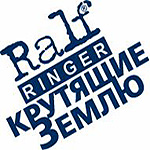 Крутящие землю. Вышла новая рекламная компания RALF RINGER, разработанная агентством «РОДНАЯ РЕЧЬ»