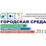 """Выставка """"Городская среда: благоустройство, коммуникации, энергоэффективность"""" состоялась в г.Череповце"""