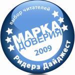 «Марка доверия 2009». Результаты опроса Издательского Дома «Ридерз Дайджест»