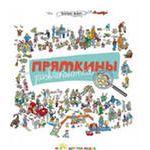 Новая книжка про Пряткиных уже в продаже