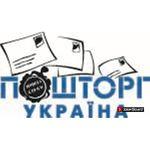 Состоится третья квартальная акция – «Розыгрыш ценных призов» – от компании «Пошторг Украина»