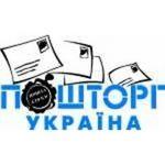 Вручены Главные призы победителям акции от компании «Пошторг Украина»