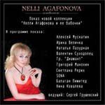 Нелли Агафонова представила коллекцию на Style 'n' Fashion Christmas Night